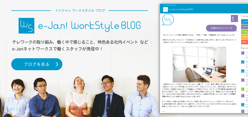 e-Jan! WorkStyle BLOG